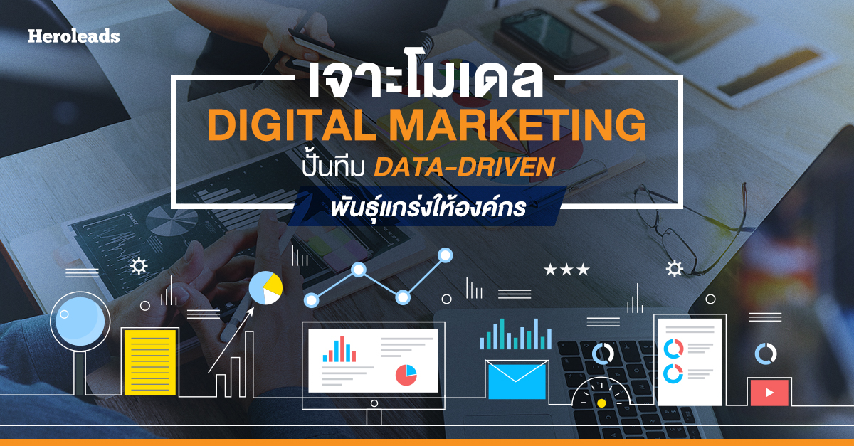 digital marketing, data-driven marketing