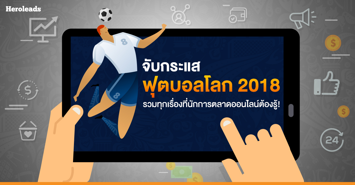 digital marketing, world cup 2018